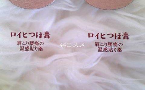 ロイヒつぼ膏