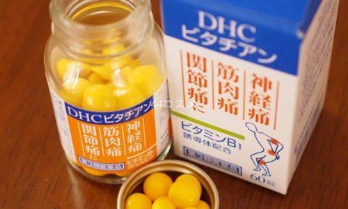 DHC ビタチアン