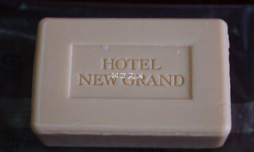 ホテルニューグランド フェイシャルソープ