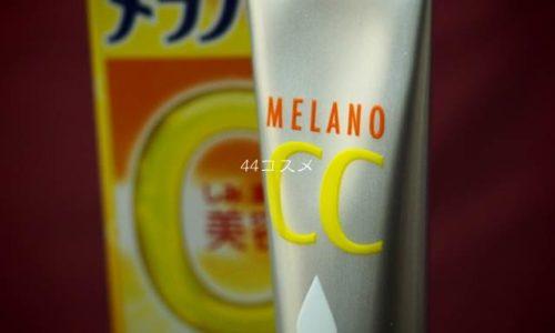 薬用メラノCC しみ 集中対策美容液
