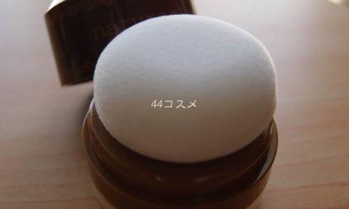 ナチュラグラッセ UV パウダー スフレ