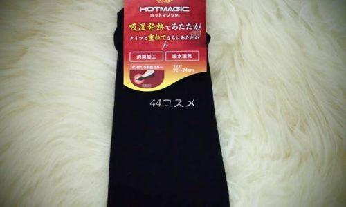 グンゼ ホットマジック 吸湿発熱 五本指カバーソックス