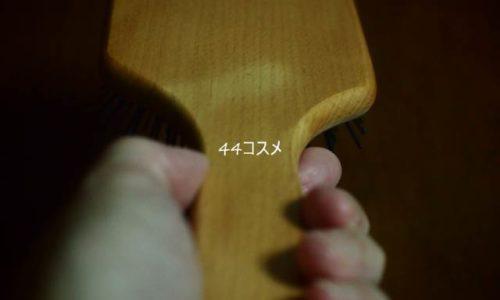 長年使って指跡の付いたパドルブラシ