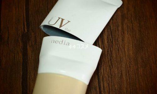 使い切りコスメ メディア UVカットジェルベース